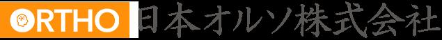 日本オルソ株式会社ロゴ