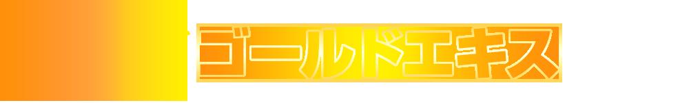 オルソ製品:ゴールドエキス